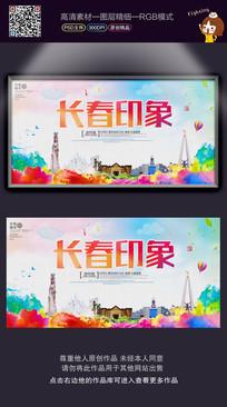 时尚炫彩长春印象旅游海报