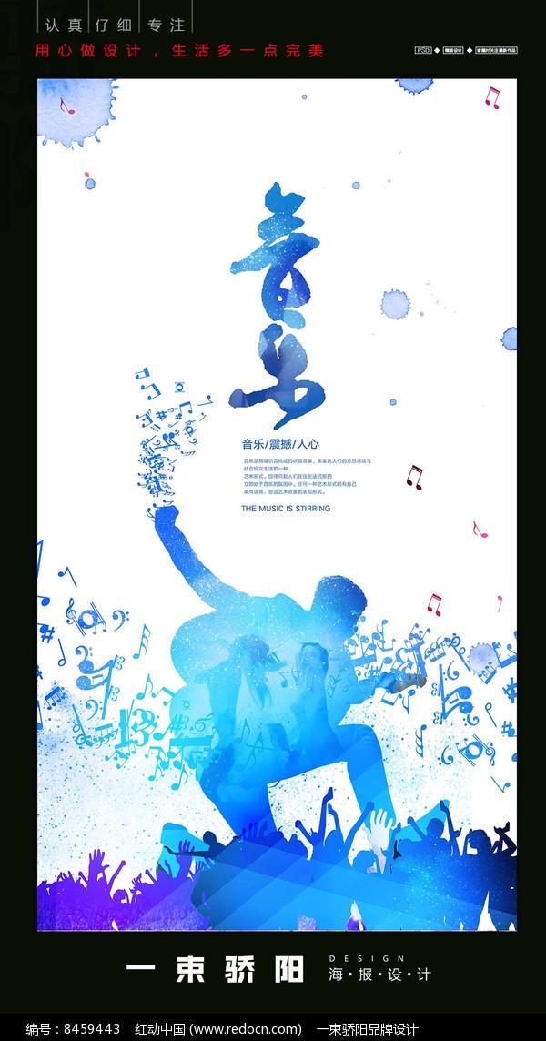 时尚炫彩创意音乐海报图片