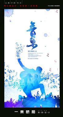 时尚炫彩创意音乐海报