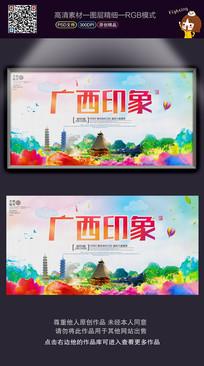 时尚炫彩广西印象旅游海报
