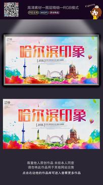 时尚炫彩哈尔滨旅游海报