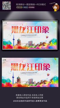 时尚炫彩黑龙江印象旅游海报