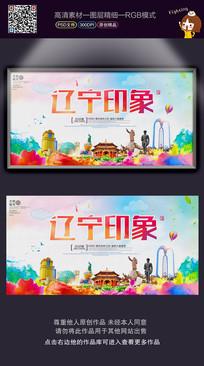 时尚炫彩辽宁印象旅游海报