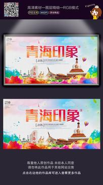 时尚炫彩青海印象旅游海报