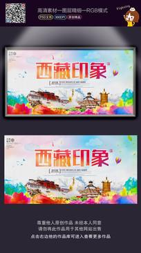 时尚炫彩西藏印象旅游海报