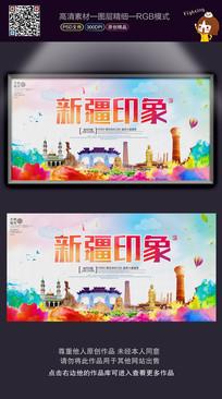 时尚炫彩新疆印象旅游海报