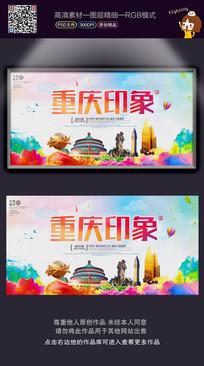 时尚炫彩重庆印象旅游海报