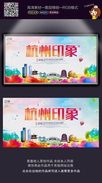 时尚大气杭州印象旅游海报