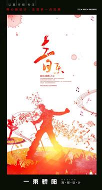 时尚大气简约炫酷音乐海报