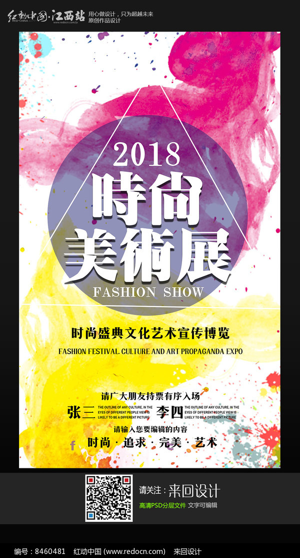 时尚大气美术展宣传海报图片