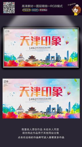 时尚大气天津印象旅游海报