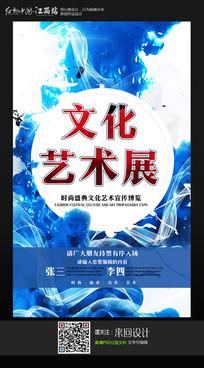 时尚大气文化艺术展宣传海报