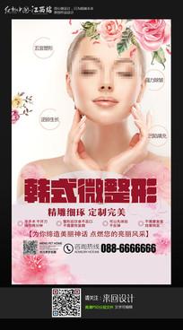 时尚美容韩式微整形宣传海报