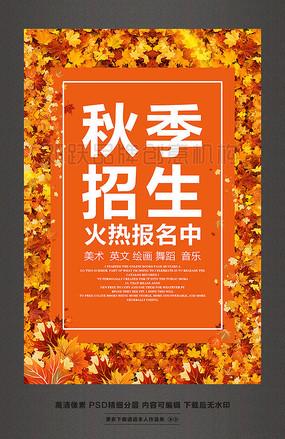 时尚秋季招生宣传海报