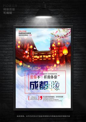 水墨海报四川成都旅游海报