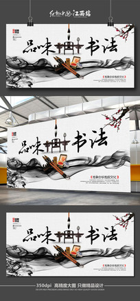 水墨中国风品味书法海报设计
