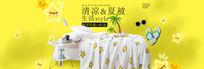 淘宝天猫夏季促销家纺夏被海报