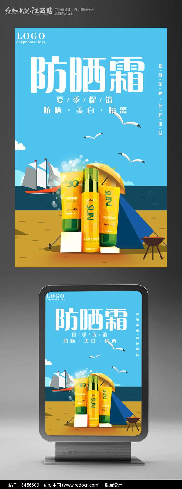 天然防晒霜海报设计图片
