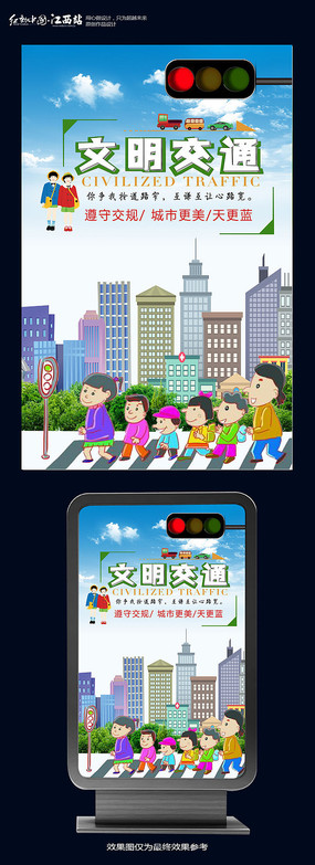 文明交通海报设计