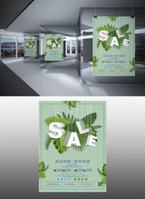 夏季清新促銷海報