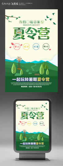 夏令营宣传海报设计