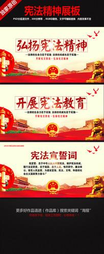 宪法宣誓仪式展板背景