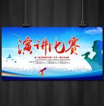 演讲比赛宣传海报