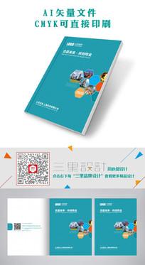 医疗口腔宣传画册封面设计