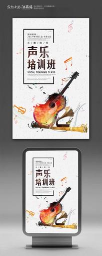 音乐培训班宣传海报