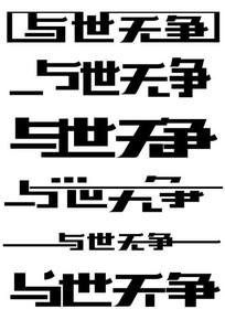 与世无争字体设计