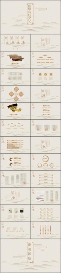 中国传统文化中国风PPT模板