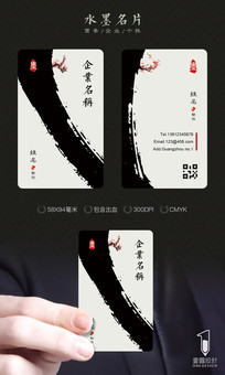 中国风古典高档名片设计