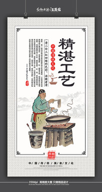 中国风面条美食展板之精湛工艺