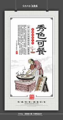 中国风面条美食展板之秀色可餐