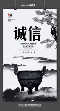 中国风企业文化展板之诚信