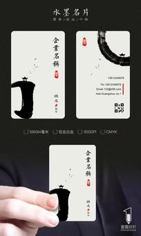 中国风水墨高档名片设计