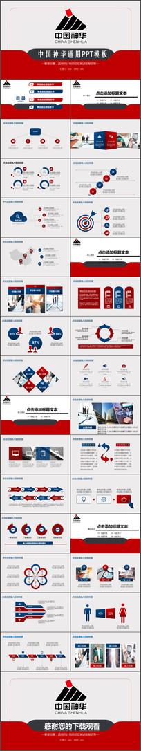 中国神华集团动态ppt模板