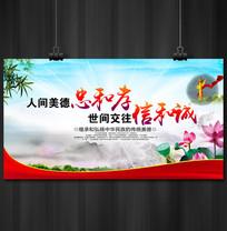 中华传统美德公益海报