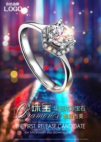 珠宝促销广告海报