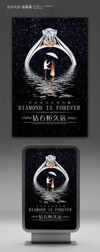 珠宝促销海报