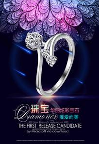 珠宝广告海报