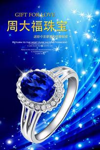 珠宝钻石钻戒海报