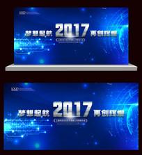 2017蓝色背景板