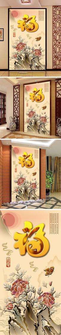 3D立体福牡丹蝴蝶玄关背景墙 PSD