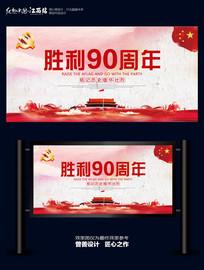 八一建军节90周年纪念日展板
