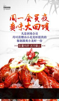 冰镇小龙虾活动宣传海报