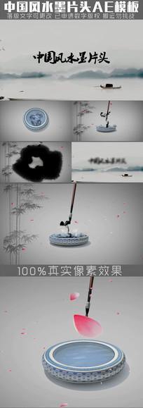 笔洗中国风片头