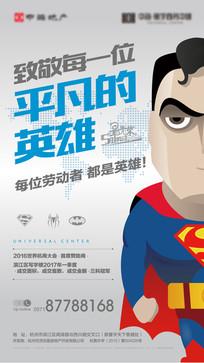 超人劳动节父亲节海报