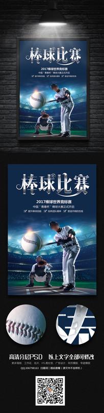 创意棒球比赛宣传海报设计