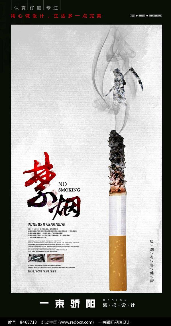 大气创意禁烟宣传海报设计图片